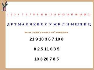 Какие слова кроются под номерами: 21 9 10 3 6 7 10 8 8 2 5 11 6 3 5 19 3 20 7