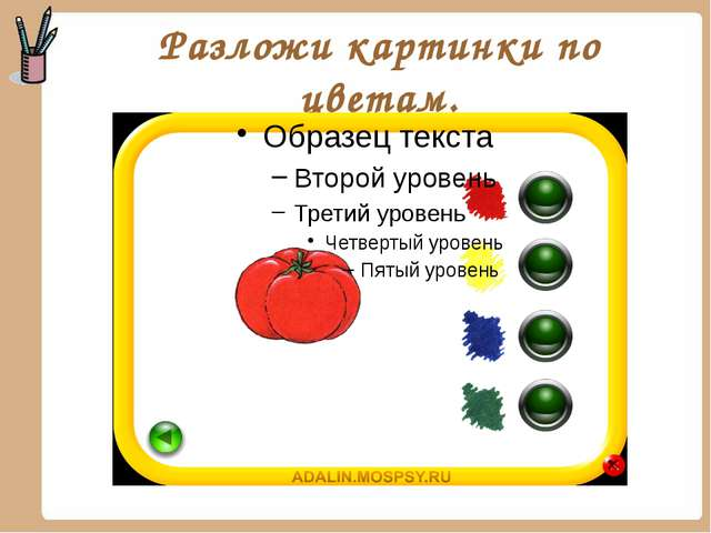 Разложи картинки по цветам.