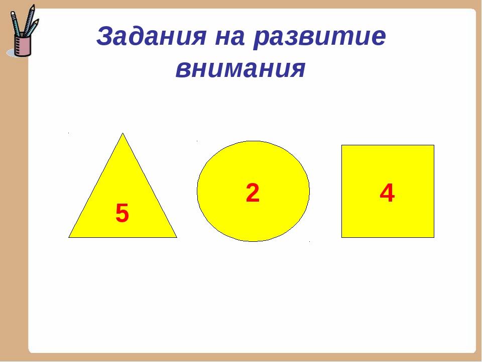 Задания на развитие внимания 5 2 4