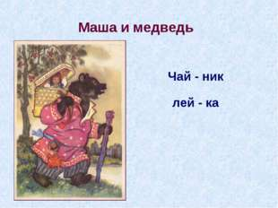 Маша и медведь Чай - ник лей - ка