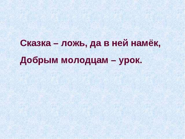 Сказка – ложь, да в ней намёк, Добрым молодцам – урок.