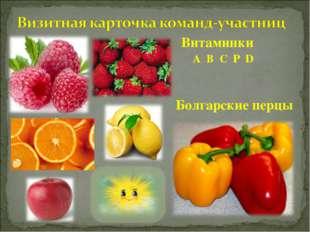 Витаминки А В С Р D Болгарские перцы