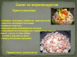 Салат из морепродуктов Приготовление: -Отварить кальмары, креветки, морскую р