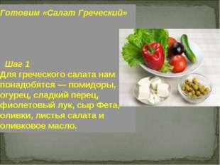 Готовим «Салат Греческий»