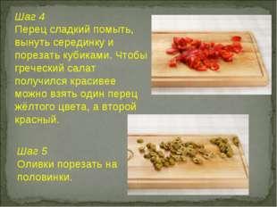 Шаг 4 Перец сладкий помыть, вынуть серединку и порезать кубиками. Чтобы грече