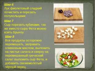 Шаг 6 Лук фиолетовый сладкий почистить и порезать полукольцами. Шаг 7 Сыр пор