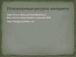 http://www.dieta.ru/itisint/histfacts/ http://www.zdoroviedetey.ru/node/2868