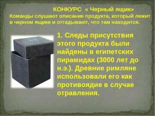 КОНКУРС « Черный ящик» Команды слушают описание продукта, который лежит в че