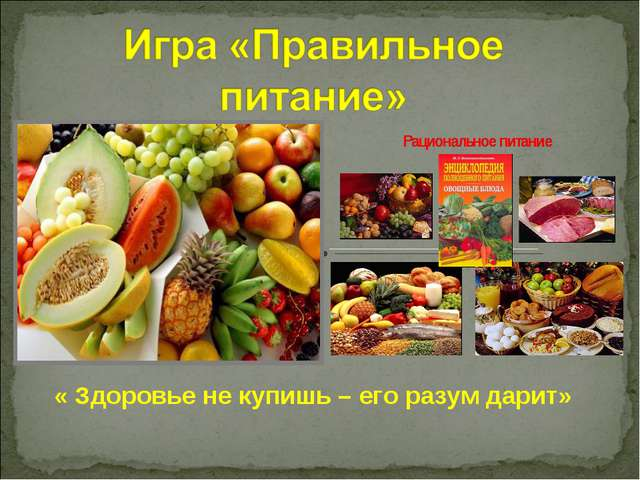 « Здоровье не купишь – его разум дарит»