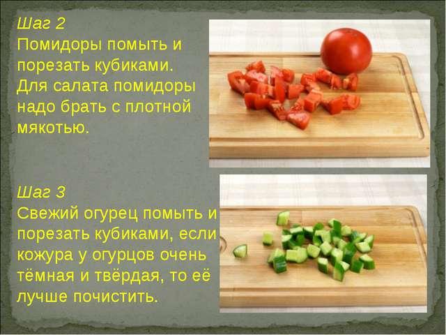 Шаг 2 Помидоры помыть и порезать кубиками. Для салата помидоры надо брать с п...