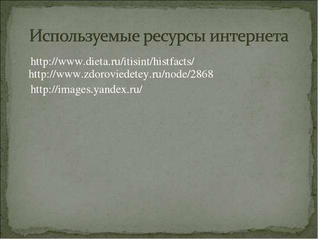 http://www.dieta.ru/itisint/histfacts/ http://www.zdoroviedetey.ru/node/2868...