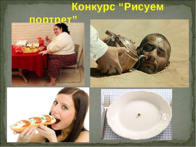 """Конкурс """"Рисуем портрет"""""""