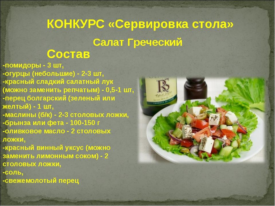 Салат греческий пошагово рецепт