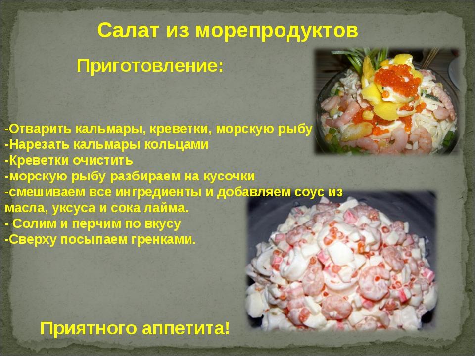 Салат из морепродуктов Приготовление: -Отварить кальмары, креветки, морскую р...