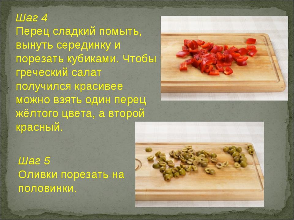 Шаг 4 Перец сладкий помыть, вынуть серединку и порезать кубиками. Чтобы грече...