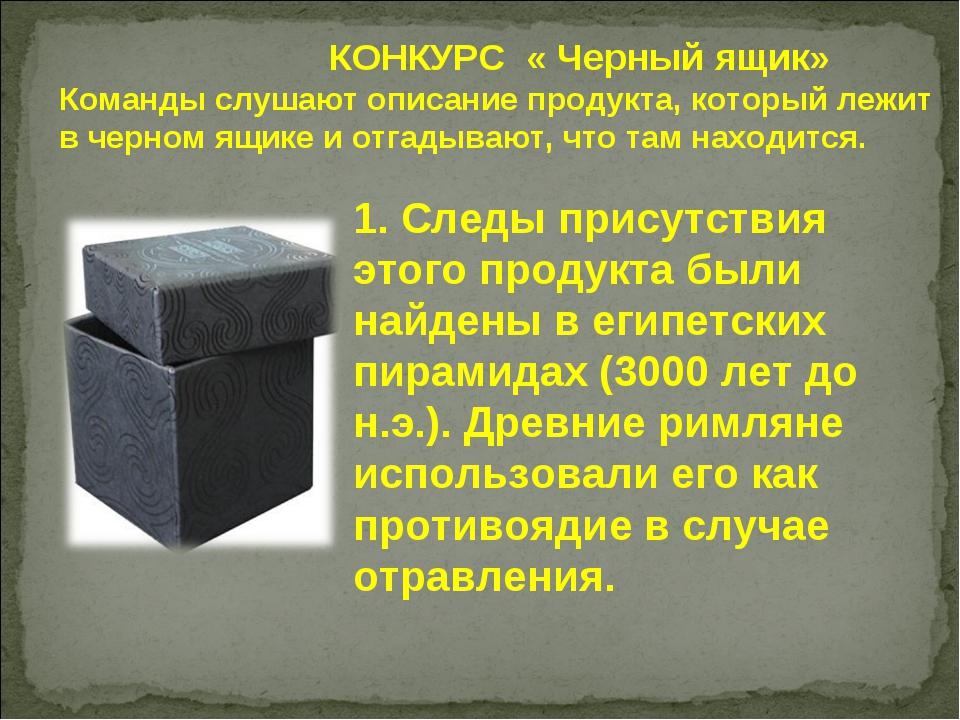 КОНКУРС « Черный ящик» Команды слушают описание продукта, который лежит в че...