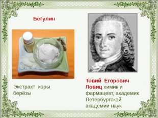 Бетулин Товий Егорович Ловиц химик и фармацевт, академик Петербургской академ