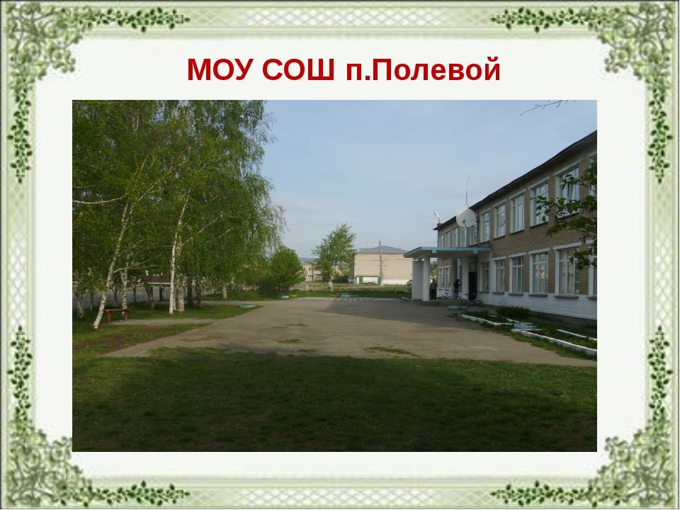 МОУ СОШ п.Полевой