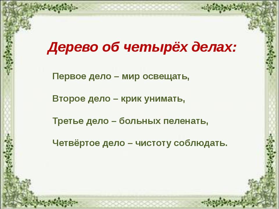 Дерево об четырёх делах: Первое дело – мир освещать, Второе дело – крик унима...