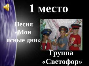 1 место Песня «Мои ясные дни» Группа «Светофор»