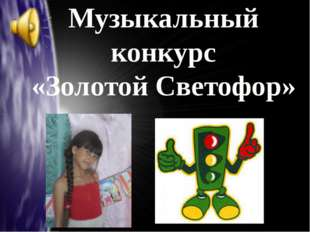 Музыкальный конкурс «Золотой Светофор»