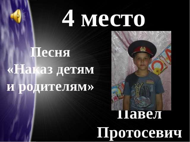4 место Песня «Наказ детям и родителям» Павел Протосевич