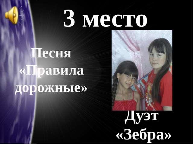 3 место Песня «Правила дорожные» Дуэт «Зебра»