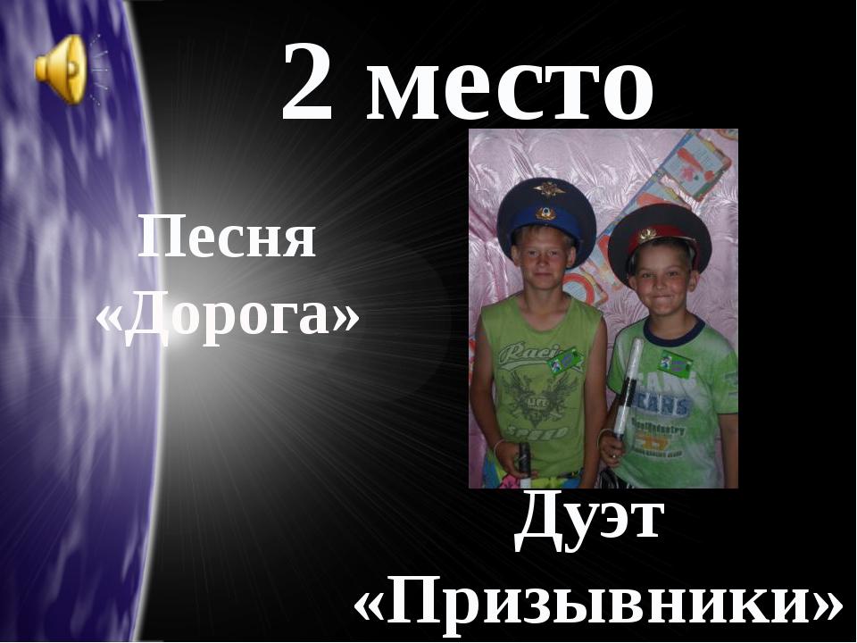 2 место Песня «Дорога» Дуэт «Призывники»
