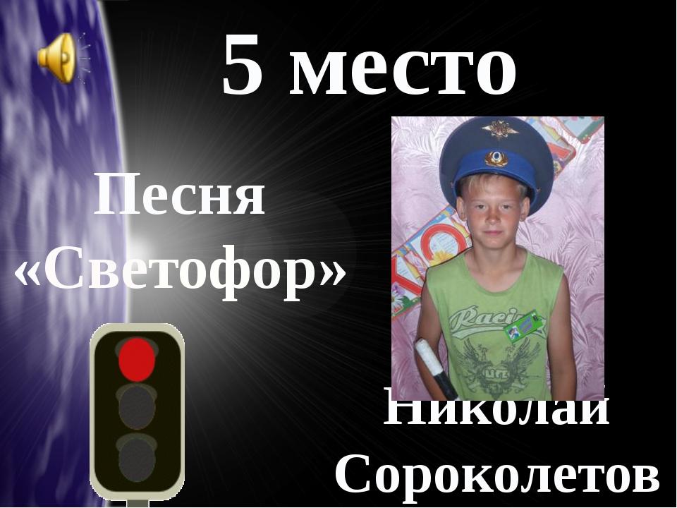 5 место Песня «Светофор» Николай Сороколетов