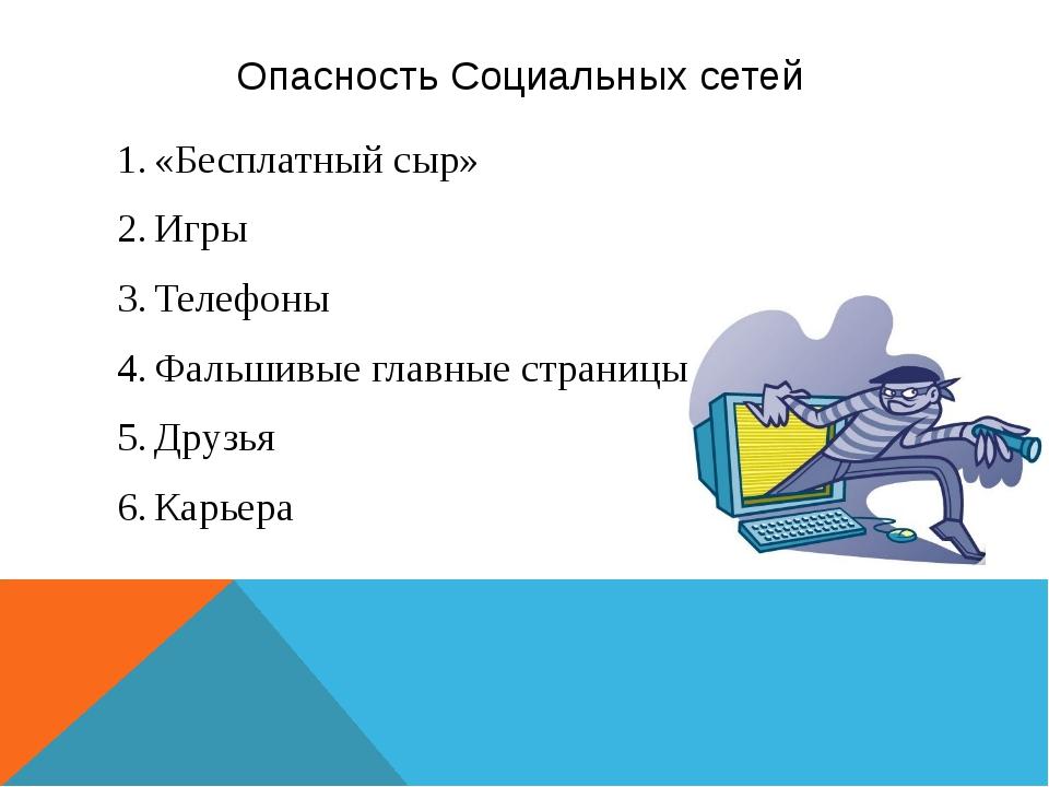 Опасность Социальных сетей «Бесплатный сыр» Игры Телефоны Фальшивые главные с...