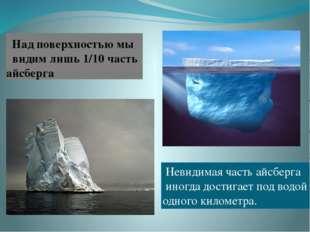 Над поверхностью мы видим лишь 1/10 часть айсберга Невидимая часть айсберга