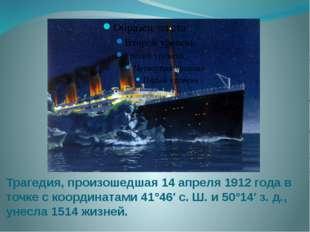 Трагедия, произошедшая 14 апреля 1912 года в точке с координатами 41°46′ с. Ш
