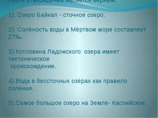 Какое утверждение является верным: 1). Озеро Байкал - сточное озеро. 2). Солё
