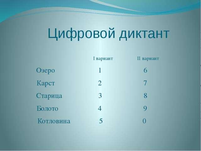 Цифровой диктант I вариант II вариант Озеро 1 6 Карст 2 7 Старица 3 8 Болото...