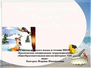 Иван Андреевич Крылов «Ворона и Лисица» Учитель русского языка и чтения МКОУ