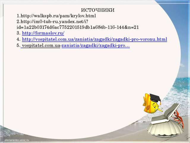 ИСТОЧНИКИ 1.http://walkspb.ru/pam/krylov.html 2.http://im0-tub-ru.yandex.net...