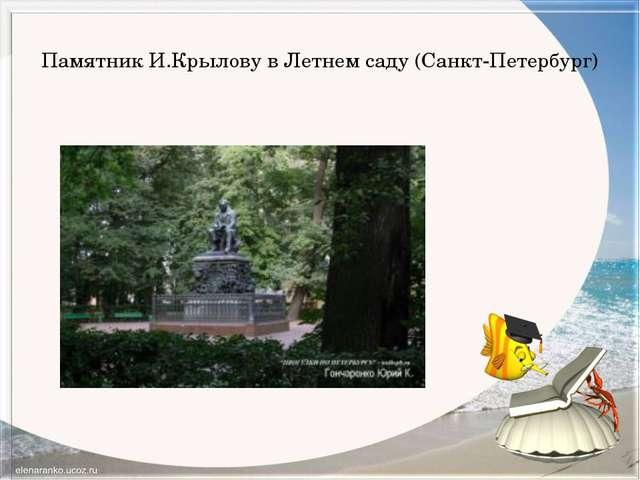 Памятник И.Крылову в Летнем саду (Санкт-Петербург)