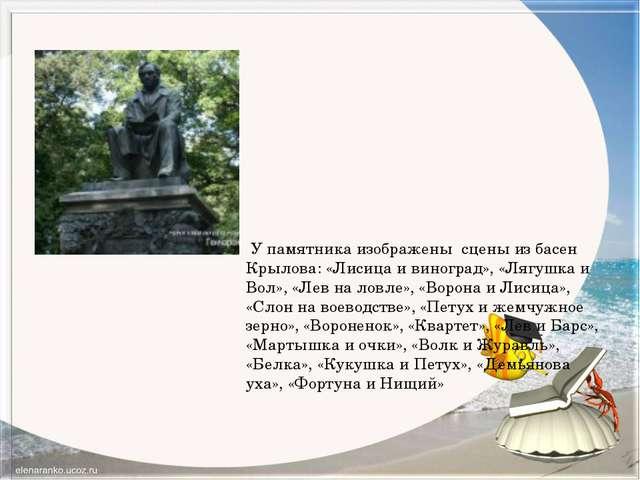 У памятника изображены сцены из басен Крылова: «Лисица и виноград», «Лягушка...
