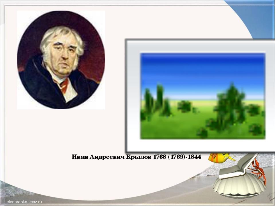 Иван Андреевич Крылов 1768 (1769)-1844