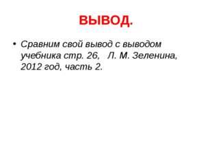 ВЫВОД. Сравним свой вывод с выводом учебника стр. 26, Л. М. Зеленина, 2012 го