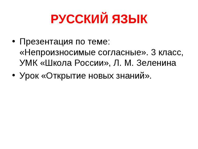 РУССКИЙ ЯЗЫК Презентация по теме: «Непроизносимые согласные». 3 класс, УМК «Ш...
