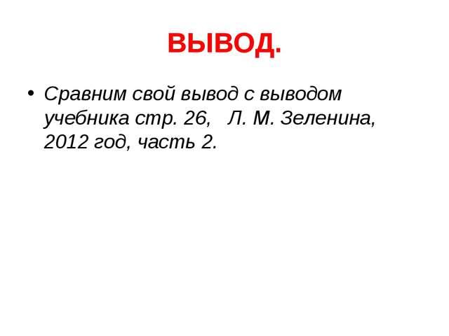 ВЫВОД. Сравним свой вывод с выводом учебника стр. 26, Л. М. Зеленина, 2012 го...