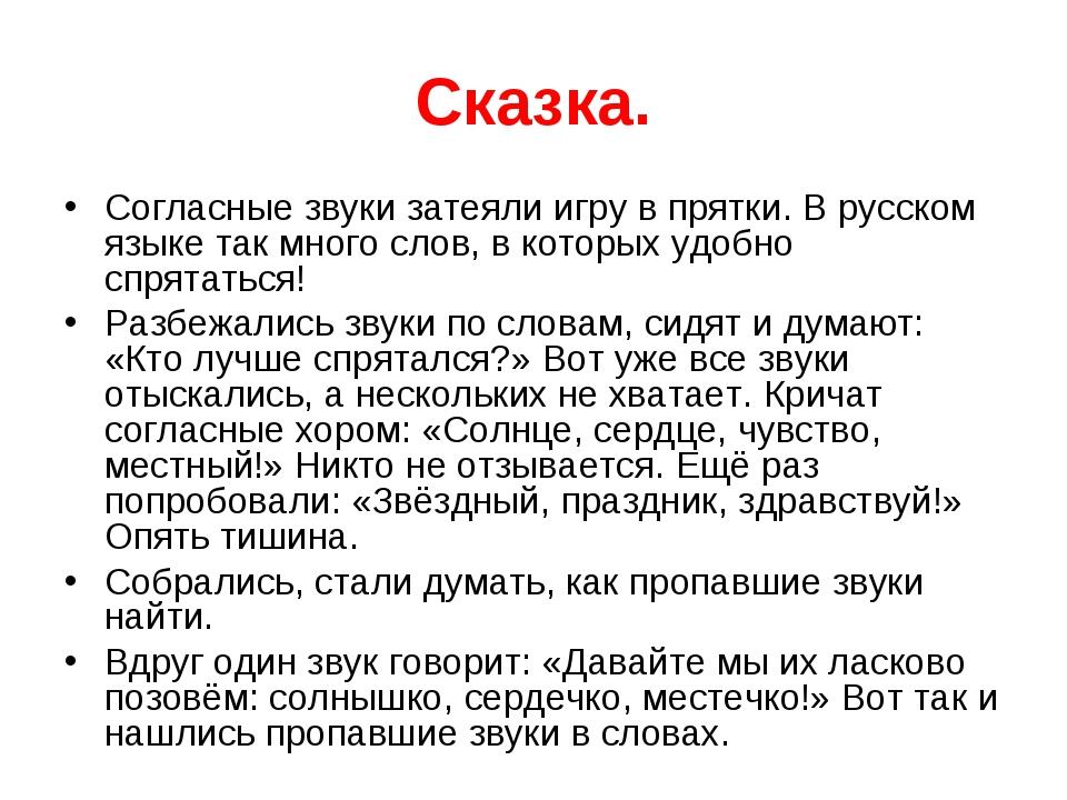 Сказка. Согласные звуки затеяли игру в прятки. В русском языке так много слов...