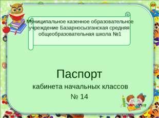 Муниципальное казенное образовательное учреждение Базарносызганская средняя о