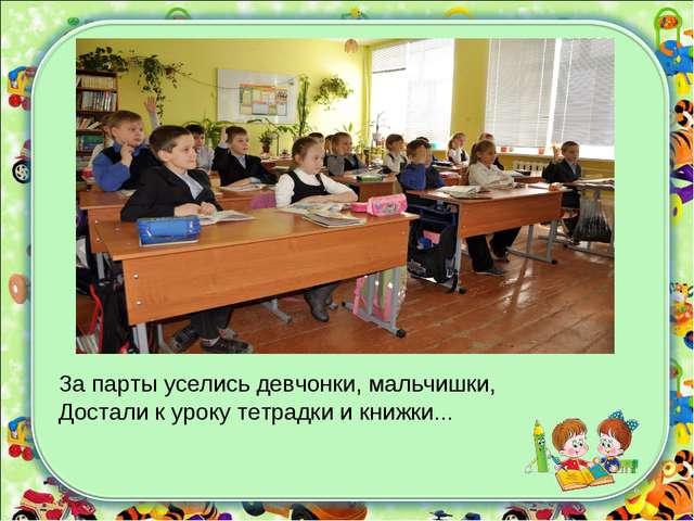Конспект урока с презентацией по русскому языку на тему