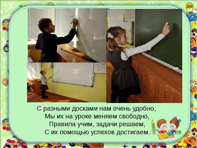 С разными досками нам очень удобно, Мы их на уроке меняем свободно, Правила...
