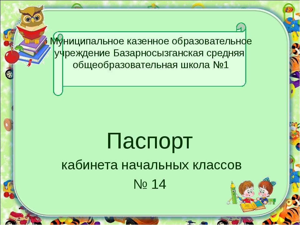 Муниципальное казенное образовательное учреждение Базарносызганская средняя о...