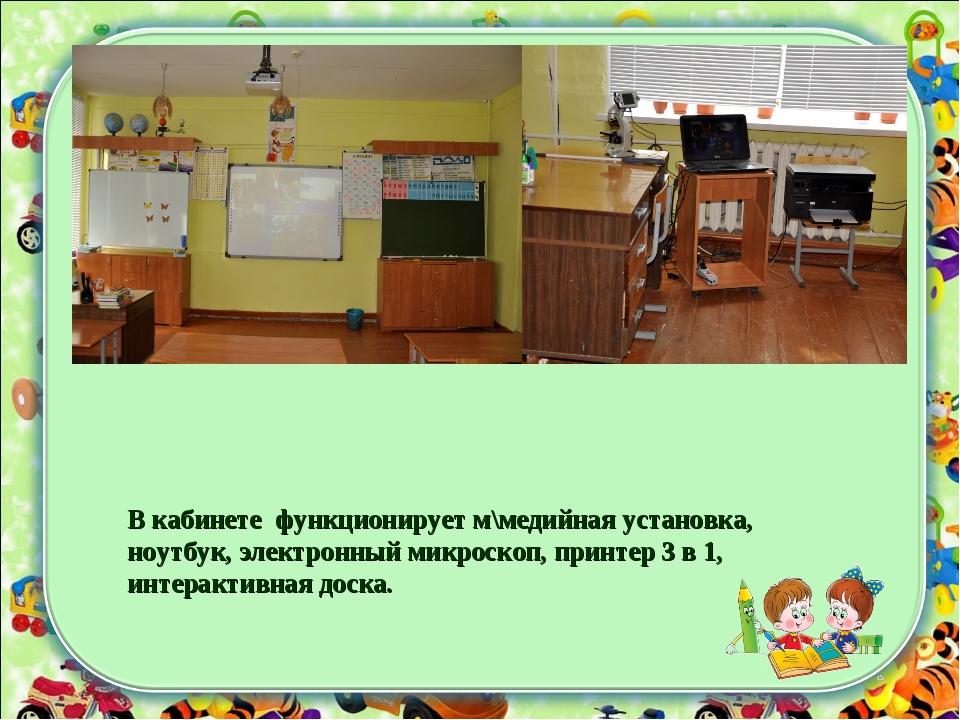 В кабинете функционирует м\медийная установка, ноутбук, электронный микроскоп...
