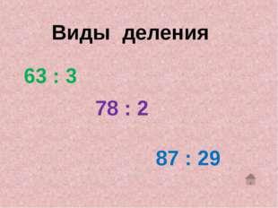 Деление вида 78 : 2 78 : 3= (60 + 18) : 3 = 60 : 3+ 18 : 3 =26 1.Разложить де
