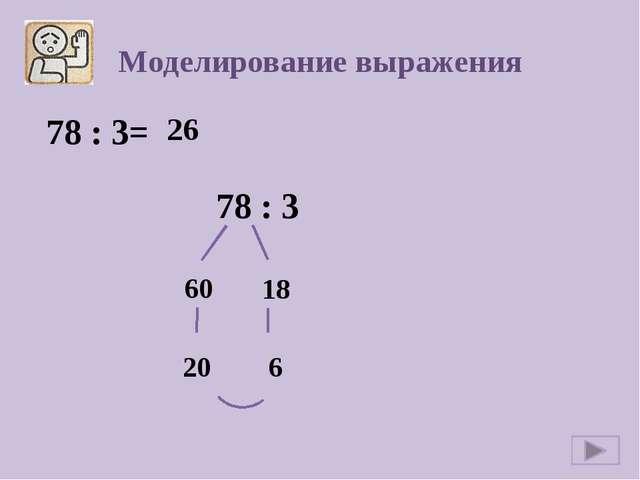 Проверим умения решать выражения 84 : 3 = 72 : 2 = 52 : 4 = 76 : 2 = 28 36 13...